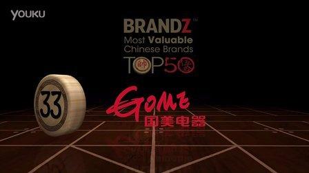 BrandZ Chinese Brands GOME