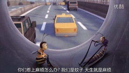 蜜蜂总动员 国语版