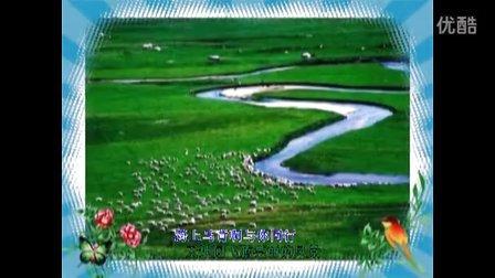 美丽大草原,内蒙古风景图片。啊--真美。