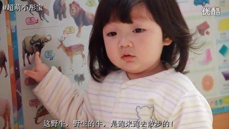 #彤言趣语#快两岁彤宝老师教娃娃识动物