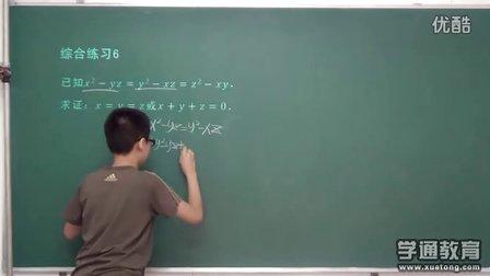 第11讲 因式分解  习题精讲 综合练习6 因式分解,平方差公式因式分解(爱徒踊跃尝试)