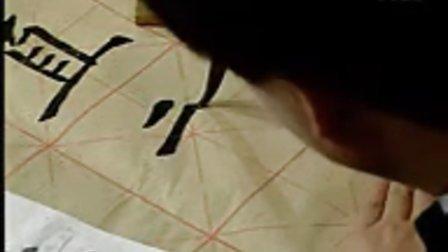 学写毛笔字3