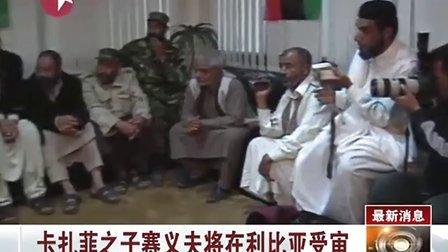 卡扎菲之子赛义夫将在利比亚受审[看东方]