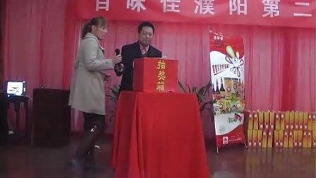 濮阳美食网【百味佳调味品】名厨答谢宴会
