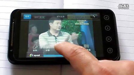 HTC EVO HD开启WIFI运行PPTV,手机电视,优酷软件播放视频演示。
