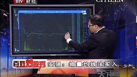 20111025天下财经 缩量均线买入法 百姓炒股秀