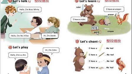 软件英语点读小学英语PEP英语三年级上册九丁