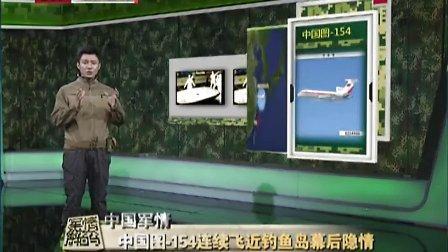 军情解码20131123 - 中国图-154连续飞近钓鱼岛幕后隐情