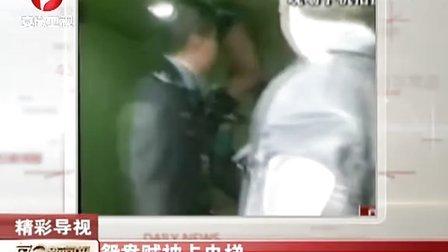 鸳鸯贼被卡电梯 111213 每日新闻报
