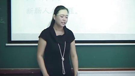 王晓芳老师《天净沙秋思》课堂教学录像