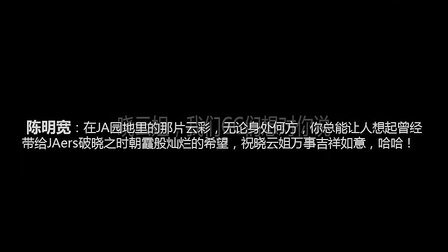 [开场视频]Farewell Party For 晓云姐