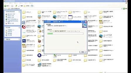 李平的PS-怎样从网络光盘刻录大师 7.5安装在自己的电脑上应