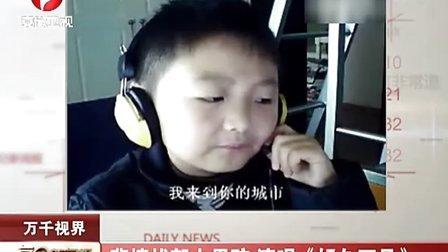 悲情忧郁小男孩 演唱《好久不见》 111213 每日新闻报