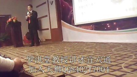 天狮 罗洪堂教授讲述天狮宜穴通了解天狮QQ840277004