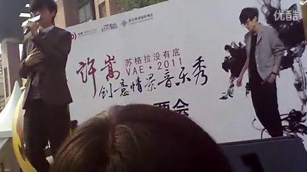 2011年10月7号许嵩北京蓝色港湾签票会