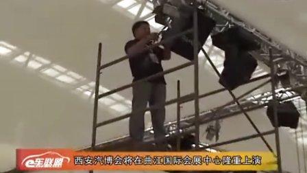 西安汽修学校——陕西金穗国际汽车学院,西安教育台直播160期