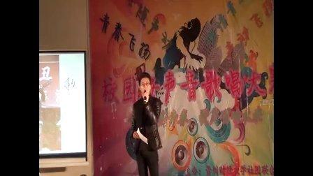 2013贵州财经大学校园好声音总决赛