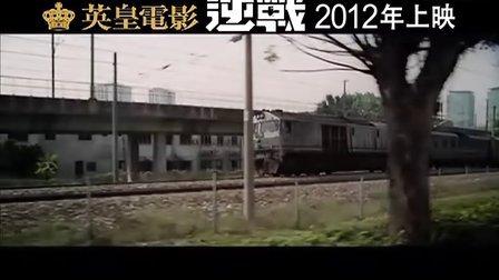 英皇電影 逆戰(預告) 2012年上映