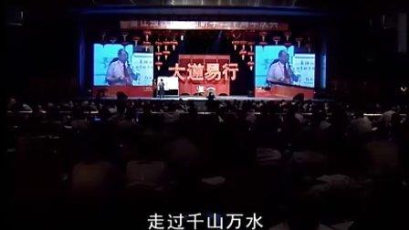 中华讲师网—曾仕强-大道易行第三集3