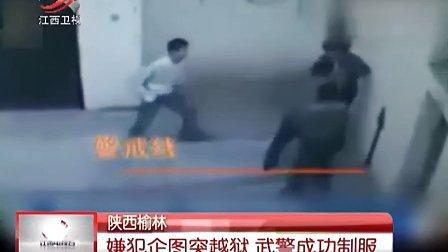 监拍:囚犯戴脚镣袭警欲越狱被制服