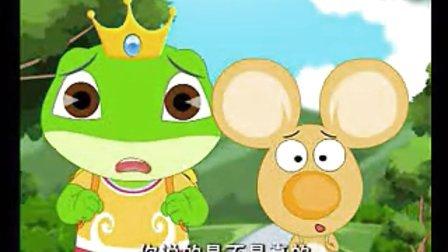 青蛙王子 第一部 07天鹅湖水怪