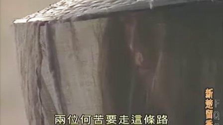 新楚留香任贤齐国语(FQC)07