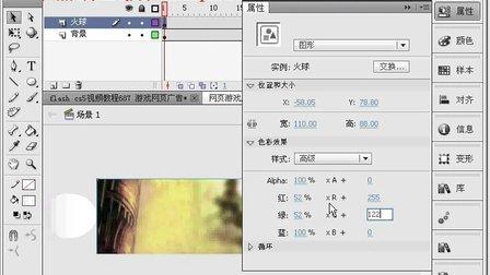 flash cs5视频教程688 网页游戏广告2