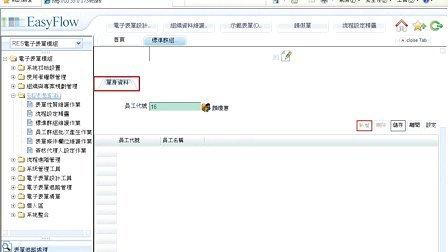 QQ197492387鼎新easyflow.net3.x鼎捷工作流OA EASYFLOW视频教程