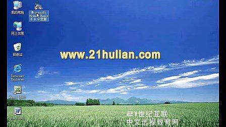 二级vb教程[www.zhcd.com.cn], 14