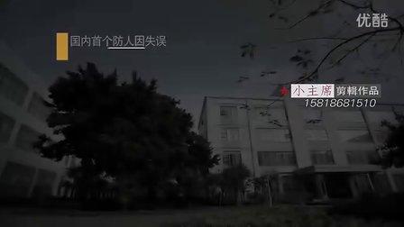 小主席剪辑作品-广东大亚湾核电站宣传片