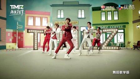 TimeZ《偶像万万岁》官方舞蹈教学版
