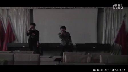 曙光职专才艺展示(彩排)16-我的好兄弟-2011级数控二班