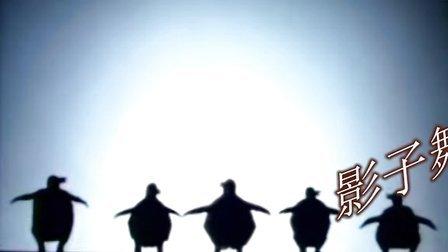 北京影子舞