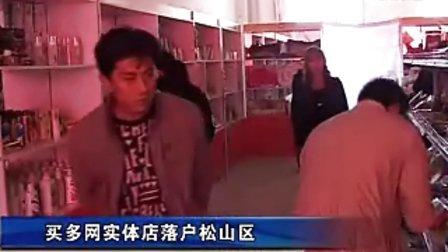 买多网内蒙古赤峰运营中心隆重开业受到当地媒体高度关注 创业QQ1559699918