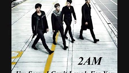 【音频】2AM-I'm Sorry I Can't Laugh For You(JP.V)