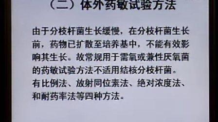 《临床微生物检验》第43讲-43讲-中国医科大学