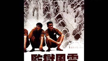 友谊之光 玛俐亚【电影 (监狱风云) 片中插曲】 (粤語)