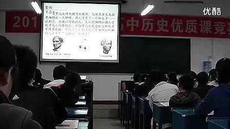 高中历史 优质课——《罗马法的起源与发展