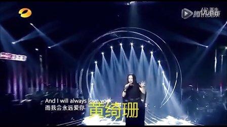 I will always love you对比版 小胖VS黄妈VS李佳薇VS阿妹VS彭佳慧