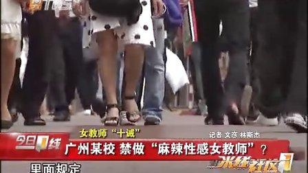 """广州某校   禁做""""麻辣性感女教师""""?"""