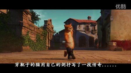【剧情简介】穿靴子的猫Puss in Boots 【麻辣馅饼】