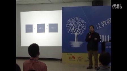 2011年全国教育公益组织年会主题发言——逄飞