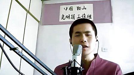 花心《周华健》光明顶邝鉴萍kk唱响