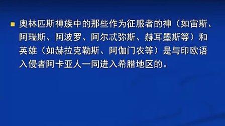 3.武汉大学公开课:古希腊文明的兴衰_希腊神话传说的源流_网易公开课_1