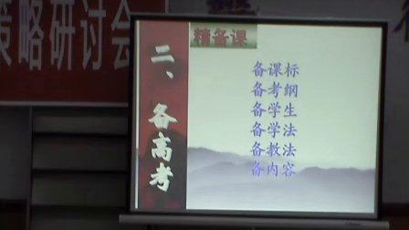 衡水中学衡中文化 2011年研讨会政治备考策略