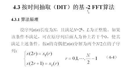 数字信号处理 上海交通大学 教学视频 12