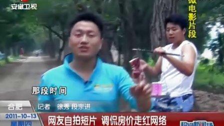 合肥 网友自拍短片 调侃房价走红网络 111013 超级新闻场