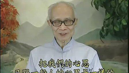 [中庸研读][徐醒民][第20a讲][共27讲]