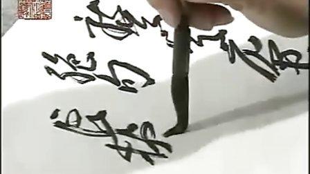 当代书法名家视频-潘良桢(SF01)【中国书画国际大学(原中国书画函授大学)常务校长独孤舟个人收藏】