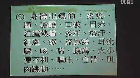 张钊汉医师原始点中正纪念堂讲演 1_标清